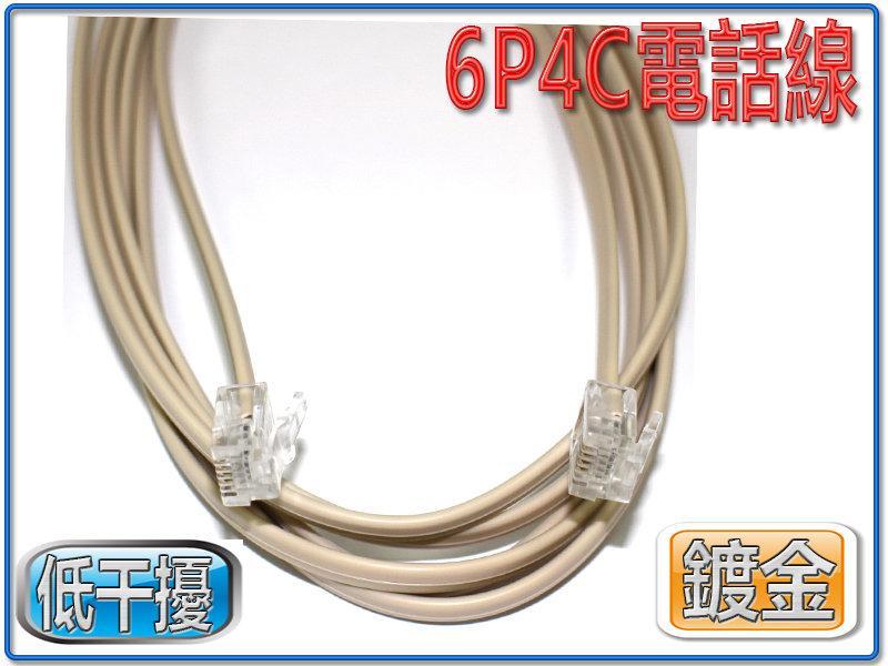 CT4-1 全新 6P4C 雙頭電話線 2米 2M 低干擾 銅線製造 優質電話線