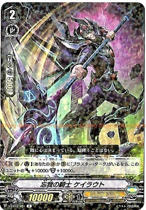 【大正滿千免運】VG  V-EB12/021 R 忘我的騎士 卡爾特  《暗影騎士團》