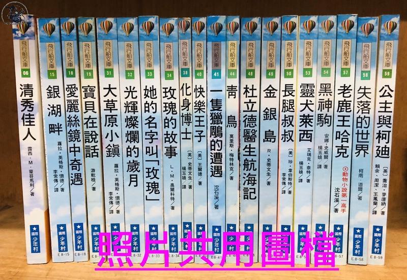 【達摩二手書坊】飛行船文庫18 愛麗絲境中奇遇 ||國際少年村|27122579