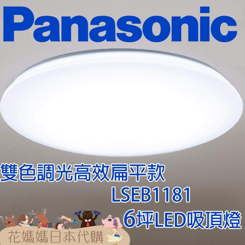 日本原裝 空運 Panasonic 國際牌 調光 調色 高效能款 6坪 LSEB1181 閱讀光 LED 吸頂燈