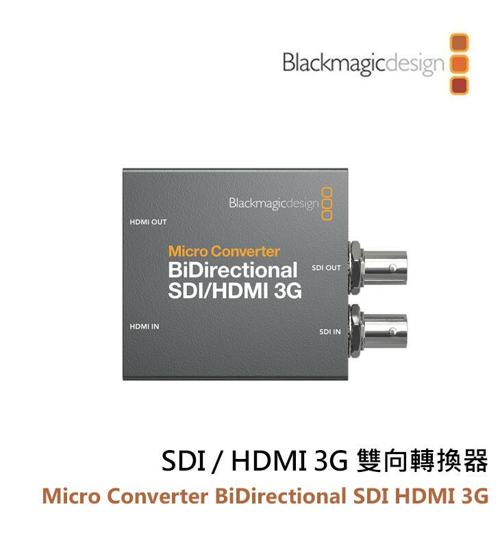【EC數位】Blackmagic Micro Converter BiDirect SDI HDMI 3G 雙向轉換器