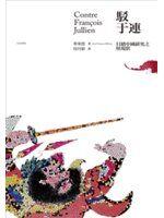 [755D6]《駁于連:目睹中國研究之怪現狀》ISBN:9868599334│無境文化│畢來德│九成新