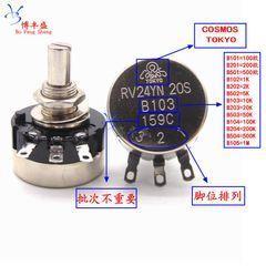 [含稅]碳膜單圈電位器 RV24YN20S B104 阻值100K COSMOS TOKYO