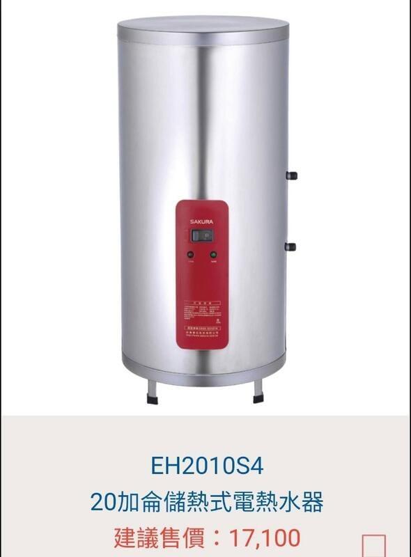 櫻花牌 SAKURA 20加侖.落地型.儲熱式電熱水器 EH2010S4,另售EH9120S4 S6 和成20加侖