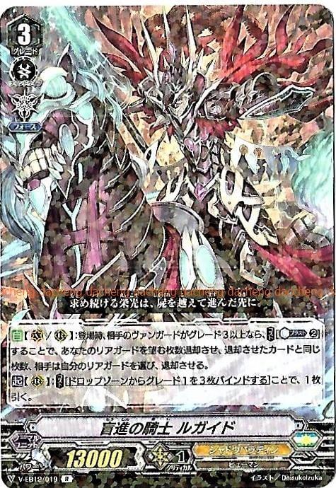 【大正滿千免運】VG  V-EB12/019 R 《暗影騎士團》