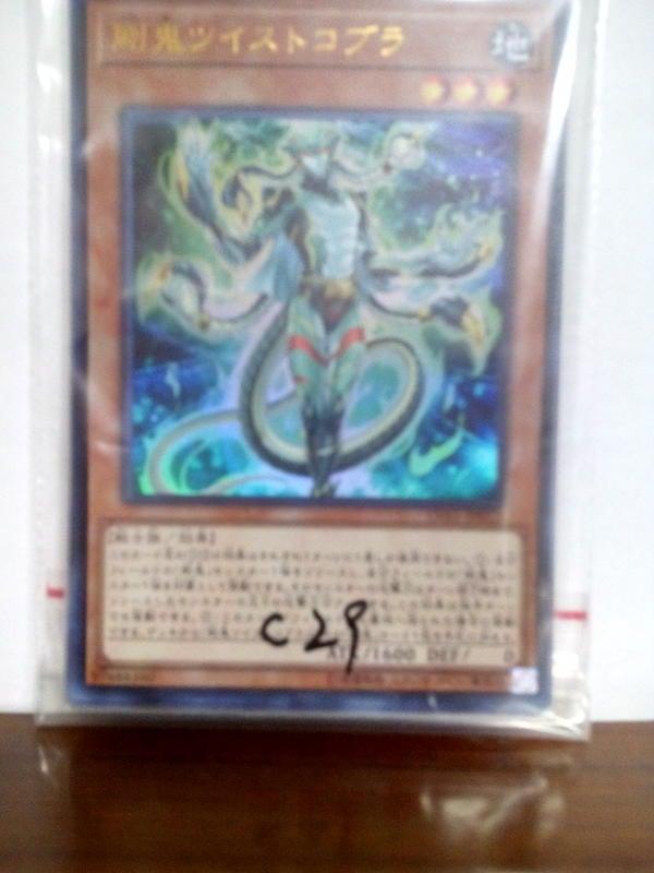 遊戲王 LVB1-JP013 剛鬼蛇式固定/金亮C29[99新]會換新卡套