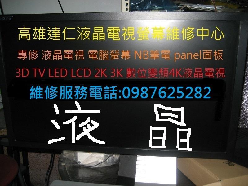 SAKAISIO LC-60DX440U 60吋液晶電視維修 二手液晶電視維修 LED面板維修 達仁液晶電視維修高雄