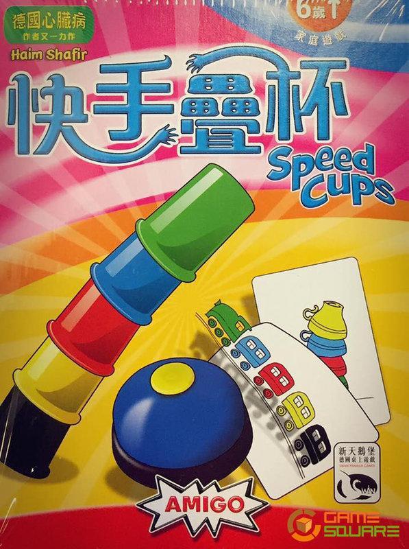 【遊戲平方實體桌遊空間】快手疊杯 Speed Cups 繁中版 正版 24小時到貨 桌上遊戲