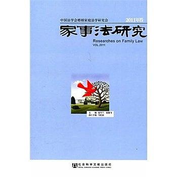 [尋書網] 9787509728109 家事法研究 2011年卷(簡體書sim1a)