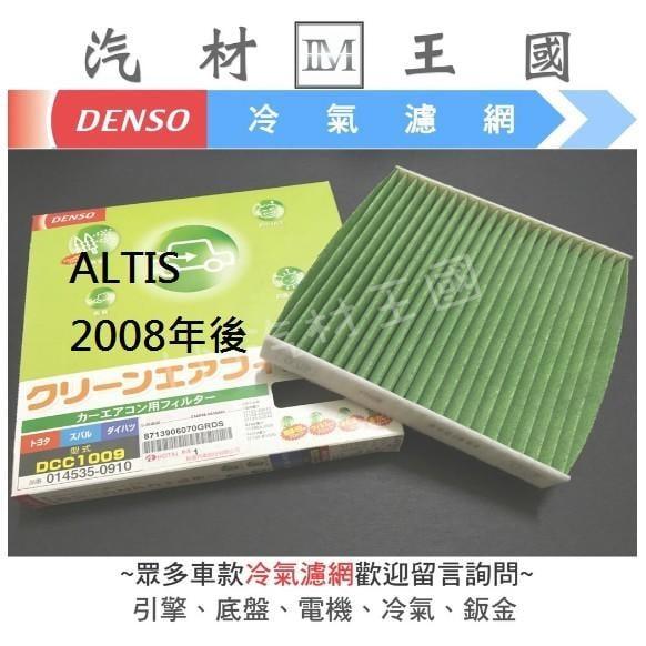 【LM汽材王國】 冷氣芯 ALTIS 2008年後 DENSO 冷氣濾芯 冷氣濾心 冷氣濾網 冷氣心 豐田 TOYOTA