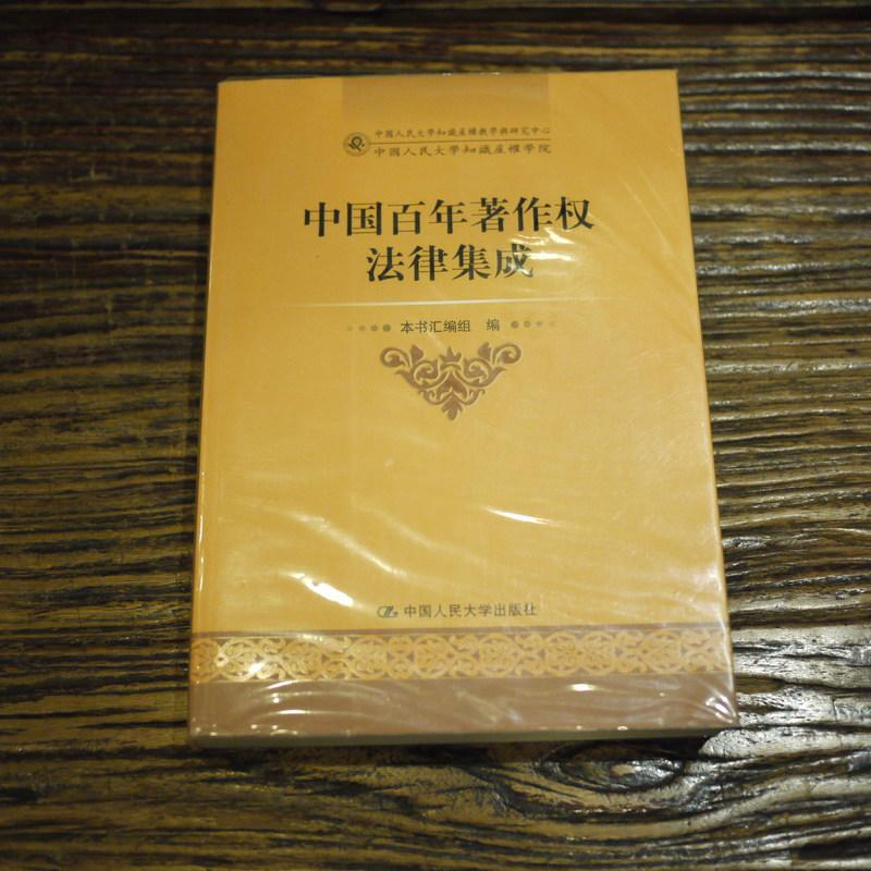 【午後書房】《中國百年著作權法律集成》,中國人民大學出版社,2010年一版 171227-22