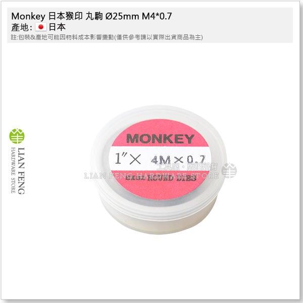 【工具屋】*含稅* Monkey 日本猴印 丸駒 Ø25mm M4*0.7 公制 SKS-2 螺絲攻 攻牙器 外牙