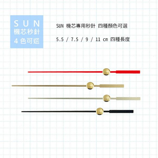 【鐘點站】SUN機芯專用 11 公分秒針 / 四色可選 / 紅黑金銀 / 單支售價