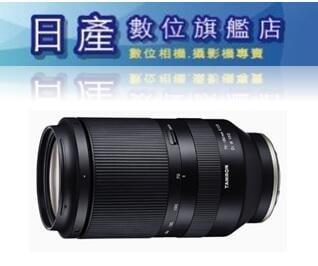 【日產旗艦】Tamron 騰龍 70-180mm F2.8 Di III VXD A056 SONY E 公司貨