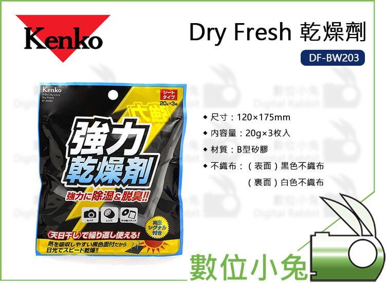 數位小兔【Kenko Dry Fresh 乾燥劑 DF-BW203】除濕劑 防潮箱 防潮盒 吸濕 除霉