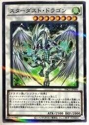 遊戲王單卡PAC1-JP006 星塵龍 (普鑽)