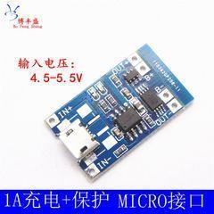 [含稅]BF-S30 1A鋰電池充電與保護一體板 充電+保護 18650鋰電池充電板