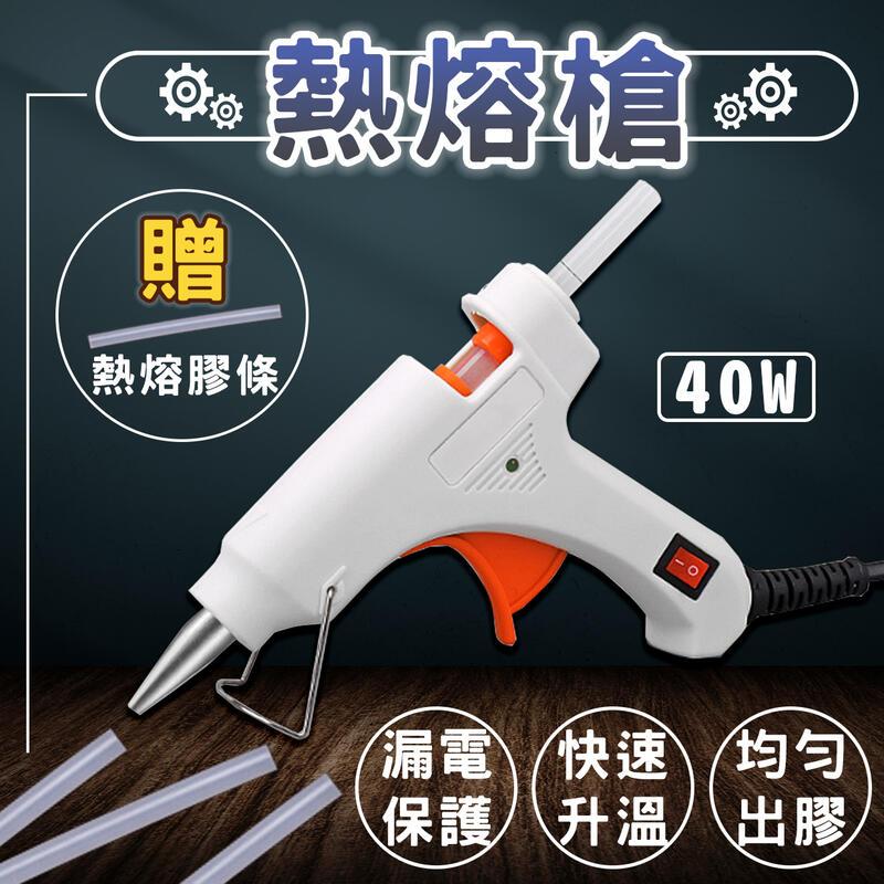 【台灣出貨 手作必備】 熱熔槍 熱熔膠槍 熱融槍 熱溶膠 熱溶槍 膠槍 熱溶膠條 40W DIY修補 7mm 110V