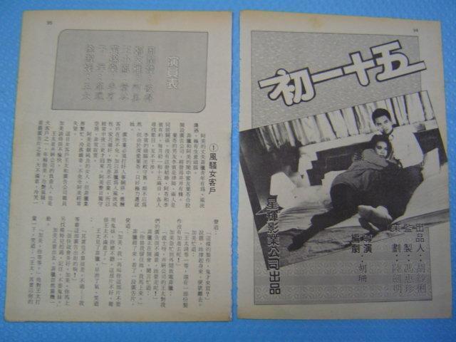 F0285 雜誌內頁 // 電影小說(初一十五) 周潤發/鄭文雅/王小鳳/黃錦燊... 7張12頁