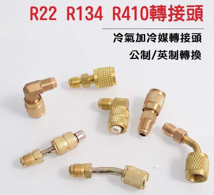 【現貨】冷氣轉接頭 R22轉R410a 公制 英制 R410轉R134 變頻轉換接頭 冷媒管 三色管