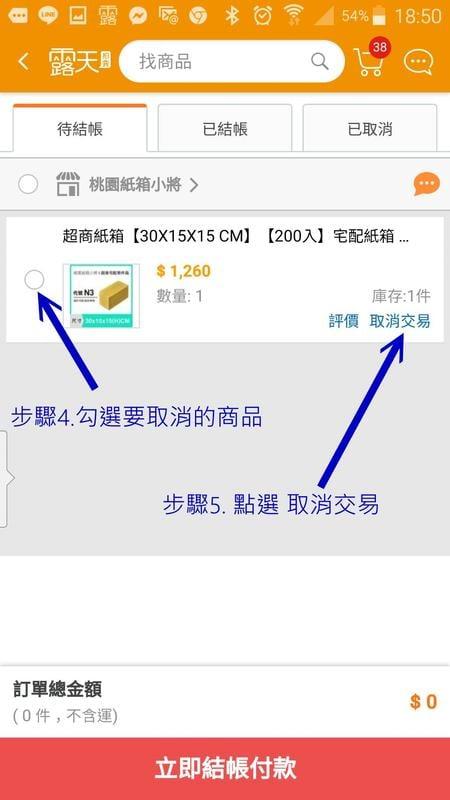 <搞啥飛機> 露天拍賣手機版 待結帳商品 取消交易操作流程圖解