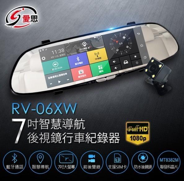 【小樺資訊】 開發票  紀錄 IS 愛思 RV-06XW 7吋智慧導航後視鏡行車紀錄器 140度廣角 7吋螢幕 安卓5