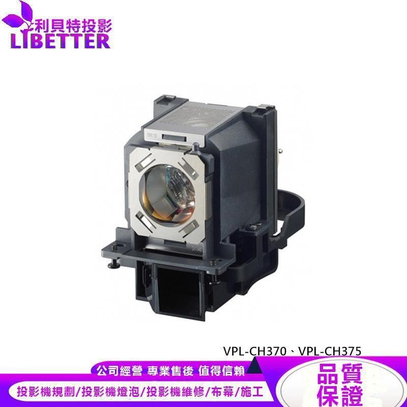 SONY LMP-C281 投影機燈泡 For VPL-CH370、VPL-CH375