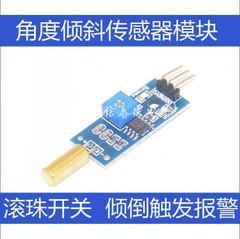 [含稅]金色 SW-520D 角度感測器模組 滾珠開關 震動開關 傾斜感測器模組