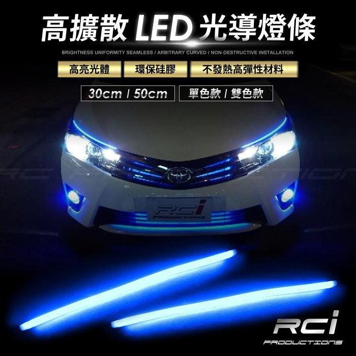 RC HID LED 專賣店 LED燈條 光導 燈條 導光條 光導移植 日行燈 LED 燈眉 方向燈 剎車燈 保桿燈
