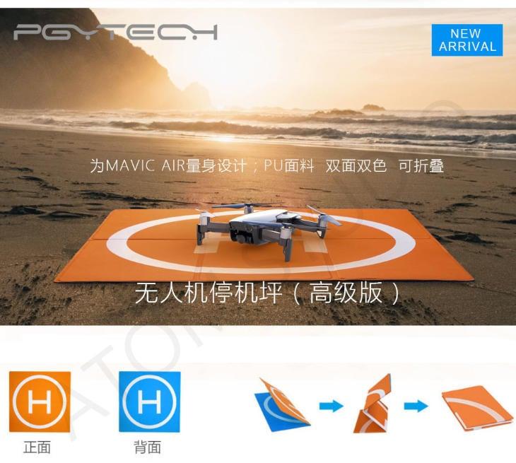 【高雄現貨】PGY 無人機停機坪 摺疊版 適用DJI mavic mini 2 / 1 / mavic2 / air 2