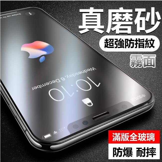 霧面 滿版 玻璃貼 9H 鋼化玻璃膜 iPhonexs iPhone xs ixs 保護貼 全玻璃 磨砂 3D 防指紋