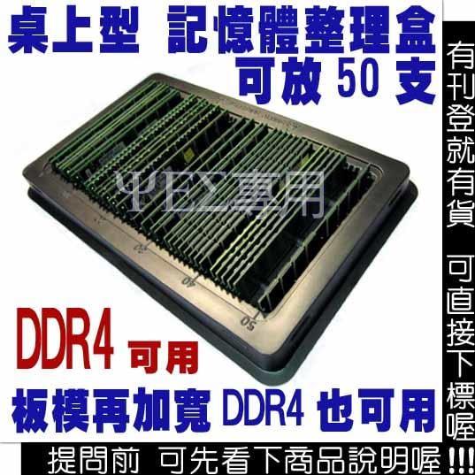 記憶體整理盒(DDR4 DDR3 DDR2 DDR,8G,4G,2G,1066,1333 1600等 都可用)CPU托盤