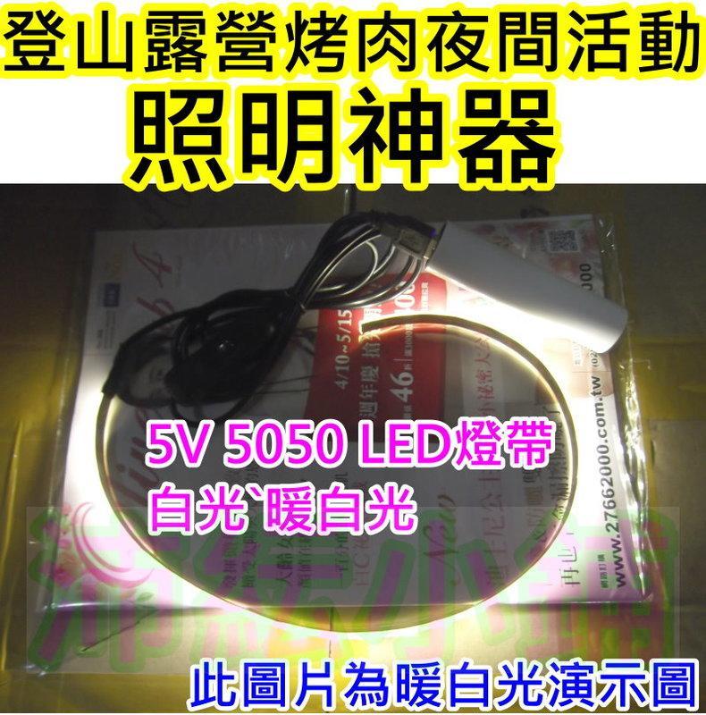 50CM起+帶開關USB線 5V 5050 USB LED燈帶【沛紜小鋪】LED燈條 LED軟條燈 登山燈 LED露營燈
