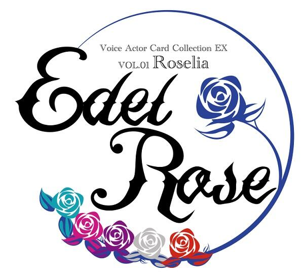[泥好代購]Voice Actor Card Collection EX  Roselia Edel Rose