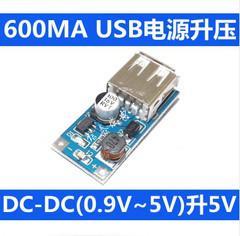 [含稅]DC-DC升壓模組(0.9V~5V)升5V 600MA USB 升壓電路板 5V輸出