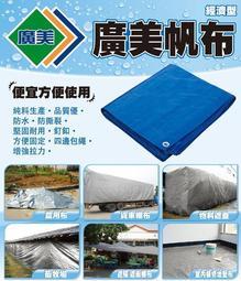 【元山五金】廣美帆布 經濟型品質優於藍白帆布更耐用不易破裂漏水14x14尺防潮墊 防水墊 帳篷地墊