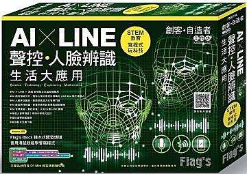 ��G��s�;��#������_AI×LINE聲控人臉辨識生活大應用G-1356-露天拍賣