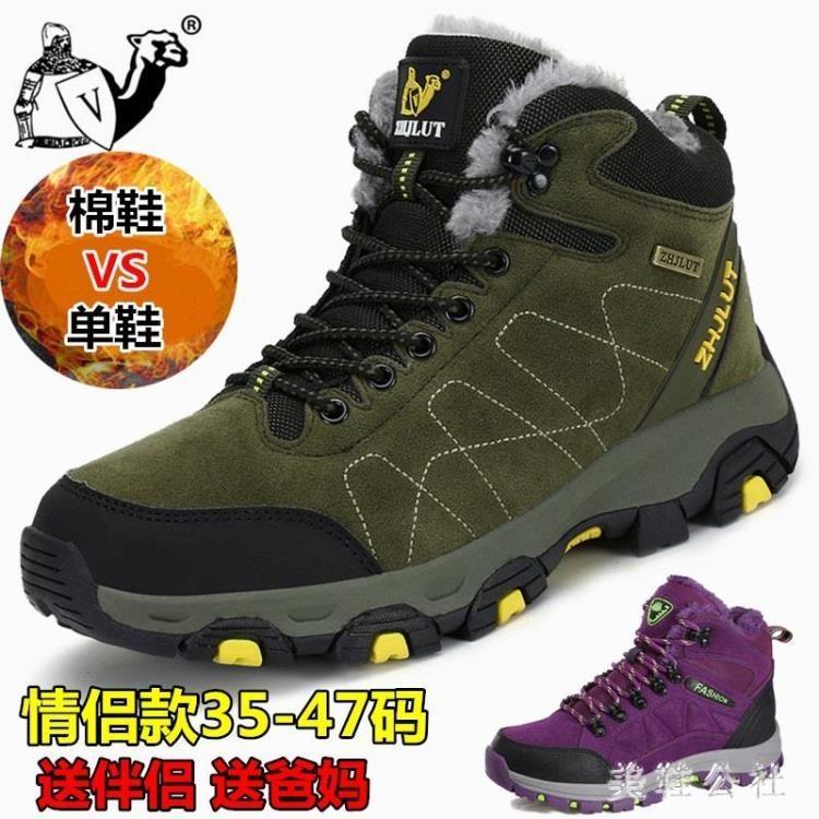 保暖高幫男鞋戶外登山鞋徒步鞋女運動棉鞋冬季雪地靴zzy7560—聚優購物網