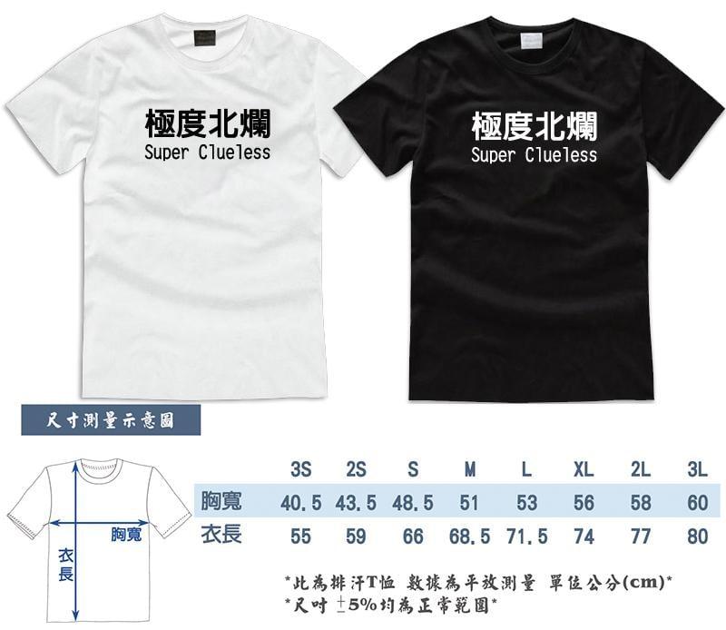【合順創意】極度北爛/文字T恤/排汗T恤/團體服/客製化