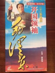 二手大陸劇VCD 開國領袖 毛澤東 唐國強