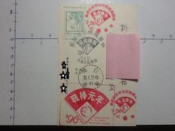 [中華職棒元年]-(集戳)民國79年 (中華職棒元年) 明信片 U412