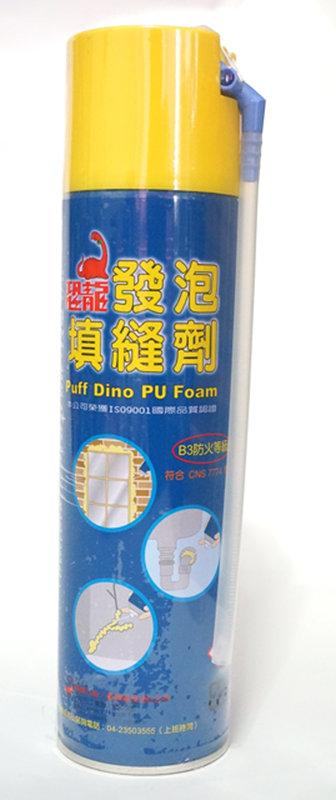 <<小冬瓜五金行>> 恐龍發泡劑 PU發泡劑 填縫劑 恐龍PU發泡填縫劑 (750ML) ~防水 防漏 填補