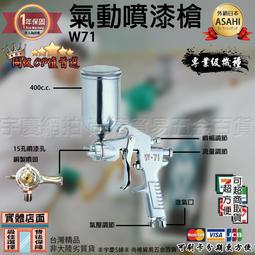 ㊣宇慶S舖㊣刷卡分期|W71|超級噴漆專用氣動噴漆槍 600cc容量 15孔噴頭 噴漆槍組 噴槍組 美術噴筆 非W77