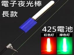 醬醬小店 買5送1 電子夜光棒 螢光棒 425電池 長款 釣竿 竿頭 電子浮標 夜釣 屠龍 白帶魚