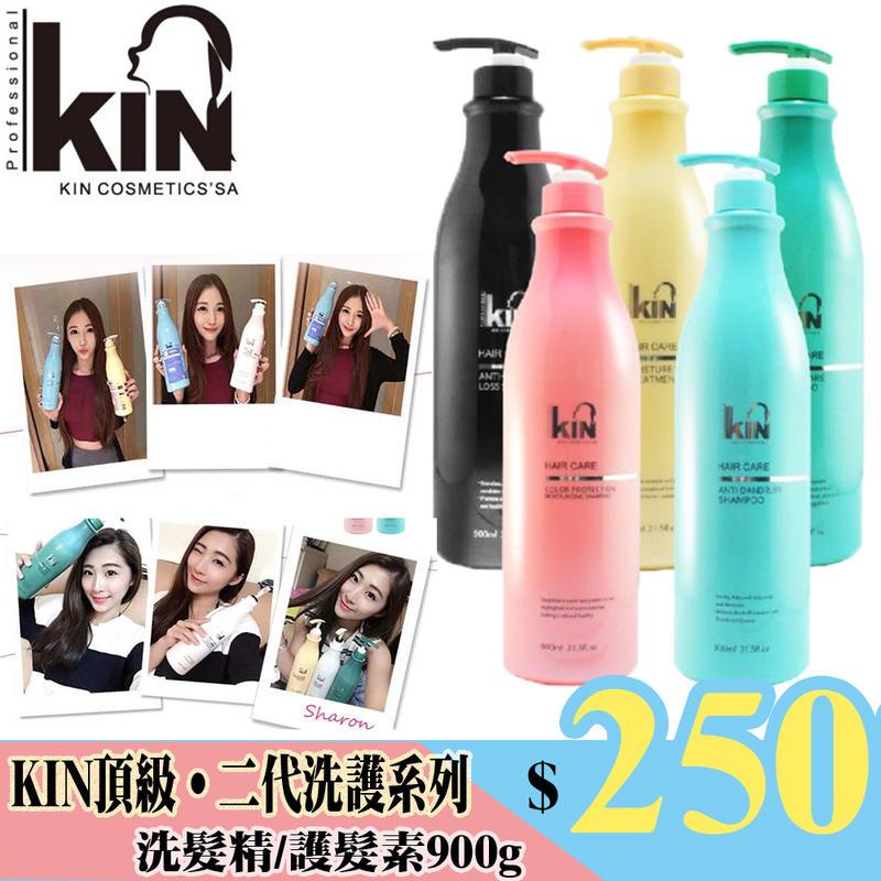 【限時下殺】KIN 洗護系列 馬卡龍色護髮 250ML/900ml  // 洗髮精 護髮 潤絲 修護 固色 台塑 抗屑
