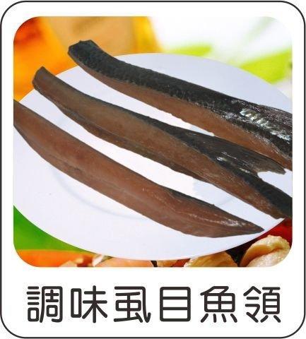虱目魚領/虱目魚背鰭條(已調味/有刺)