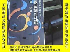 古文物罕見歌曲創作札記露天10016唐訶著解放軍文藝出版社出版1983