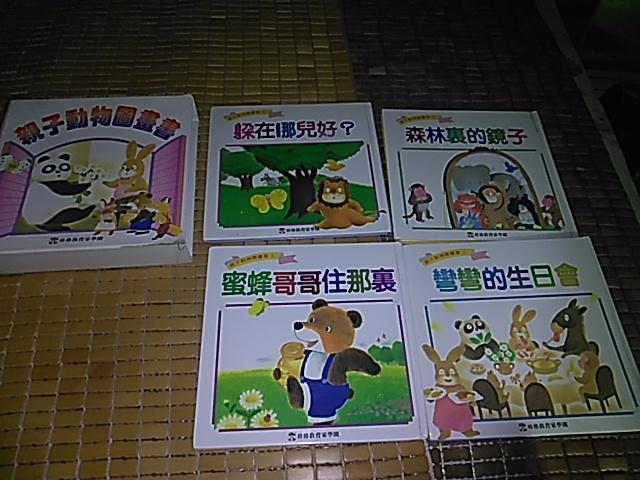 親子動物圖畫書,出清特賣一套四本,200元,含運費,用心價