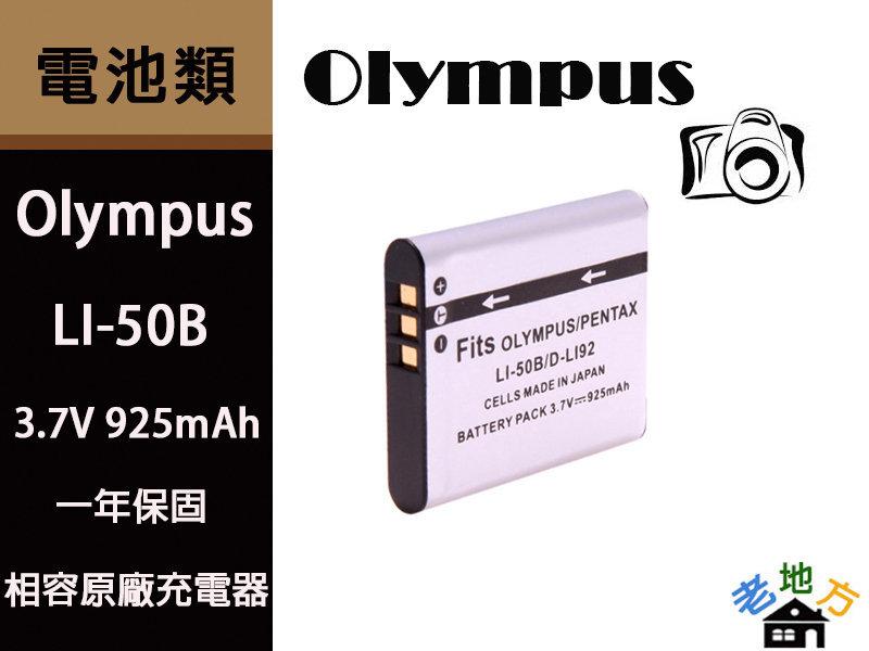 Olympus LI-50B 電池 TG-610 TG-615 TG-810 TG-820 TG-850 TG-860