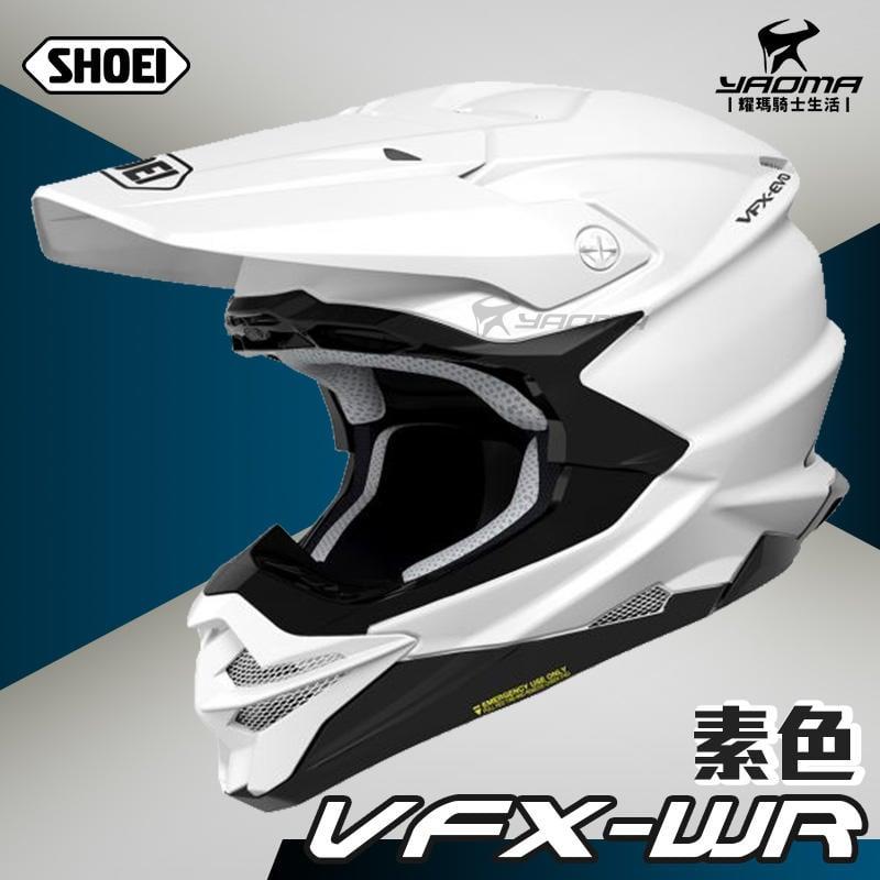SHOEI 安全帽 VFX-WR 白色 全罩 越野帽 滑胎帽 複合纖維 EQRS快拆 耀瑪騎士機車部品